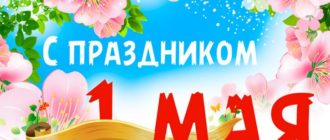 Картинки поздравления «С 1 мая» (36 фото)