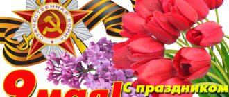 Картинки поздравления «С Днем Победы» 9 мая (40 фото)