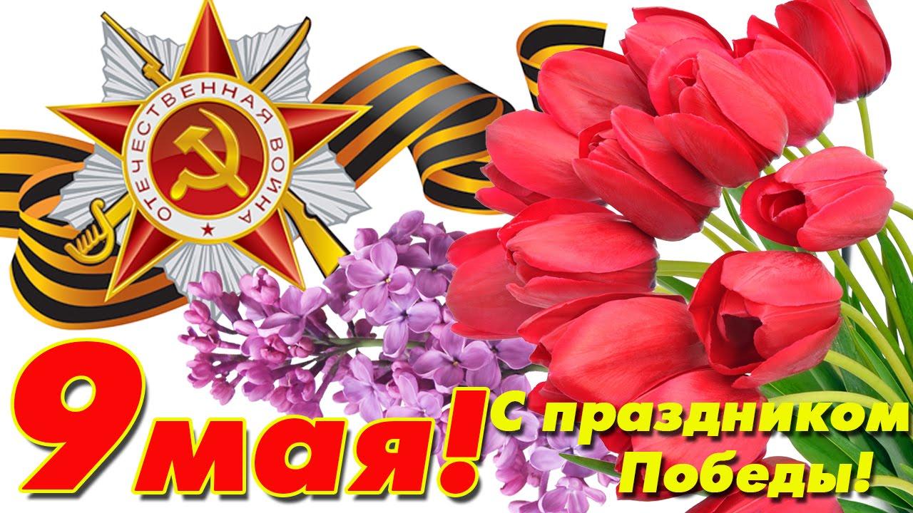 С праздником победы 9 мая открытка