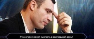Прикольные картинки про Кличко с надписью