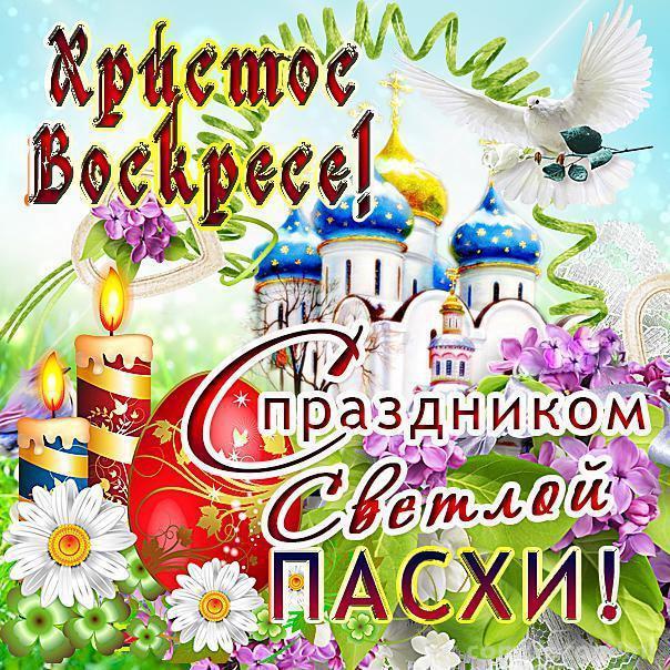 Картинки с поздравлением с праздником пасхи