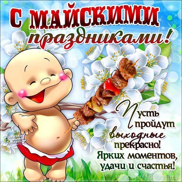 Картинки поздравления с майскими праздниками