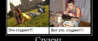 Прикольные картинки про студентов с надписью (36 фото)