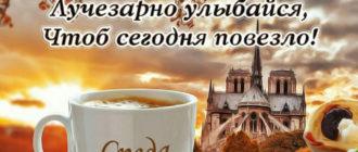 Красивые картинки «Доброе утро в среду» (35 фото)