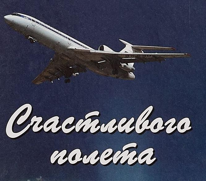 Хорошего полета открытки, открытку своими