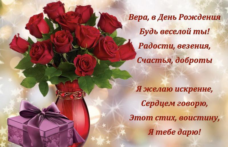 выданных июле поздравления с днем рождения вера александровна вика снова спровоцировала
