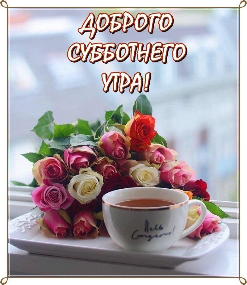 с добрым утром суббота кофе картинки