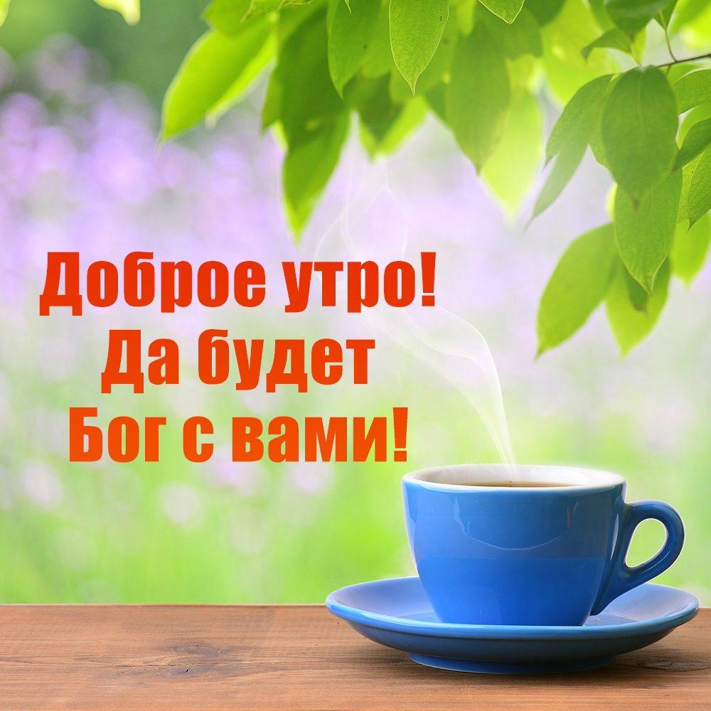 картинки доброе утро хорошего дня группа мирно