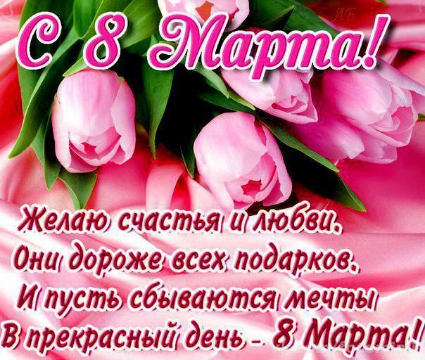 Красивые картинки поздравление 8 марта