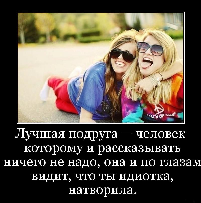 Смешные цитаты про подруг в картинках, для