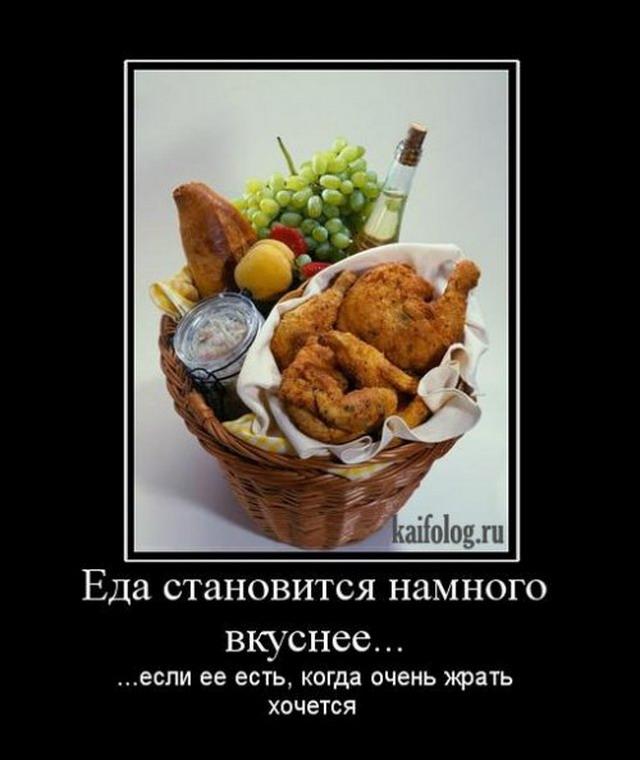Картинки, картинка с надписью еду