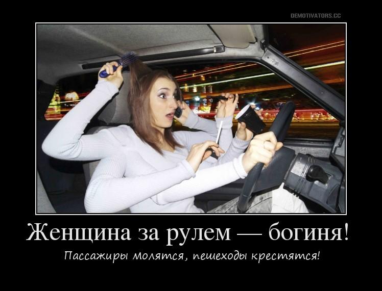 Девушки за рулем картинки смешные