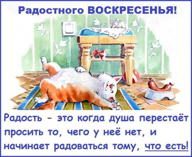Картинки с надписями про воскресенье