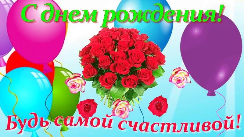 красивые картинки с днём рождения для девушки с цветами взять быстрый займ в симферополе