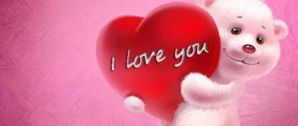 Красивые картинки с надписями про любовь любимому мужчине (36 фото)