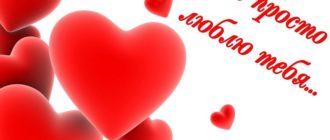 Красивые картинки «Я тебя люблю» (36 фото)