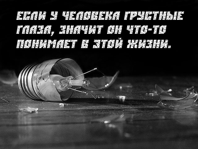 Печальные картинки про любовь с надписями со смыслом