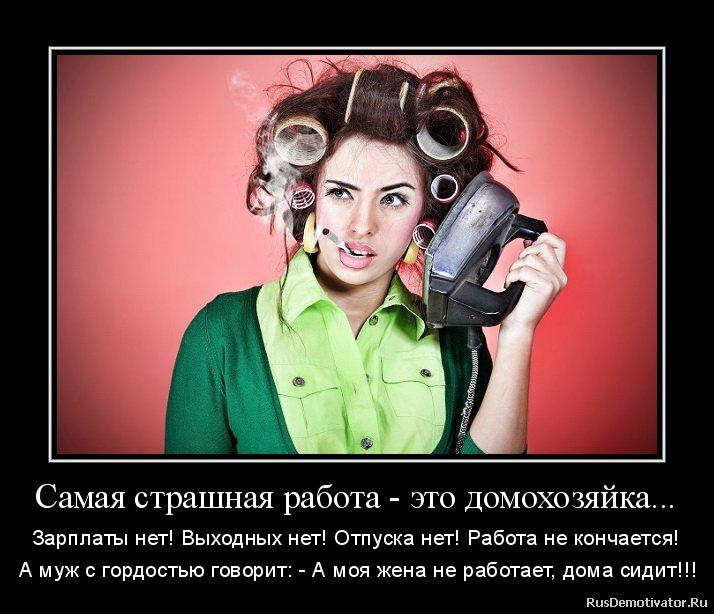 Картинки про домохозяйку с надписями