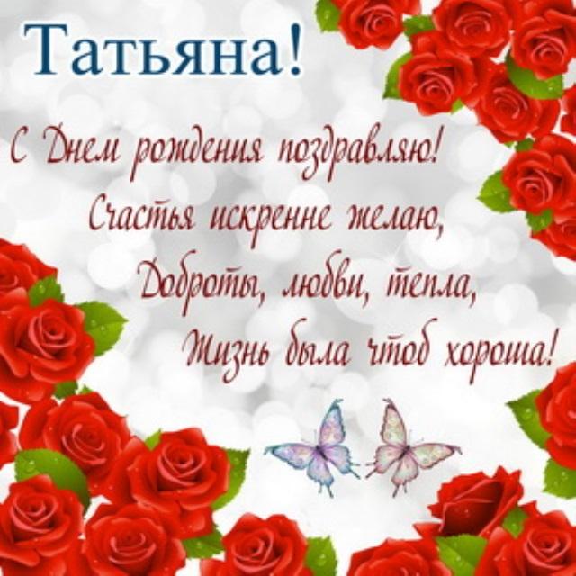 pozdravleniya-s-dnem-rozhdeniya-tatyane-krasivie-otkritki foto 12