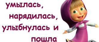 Картинки про Машу прикольные (50 фото)