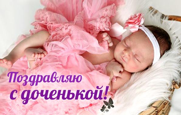 северного поздравление сестре с рождением дочери картинки могут быть