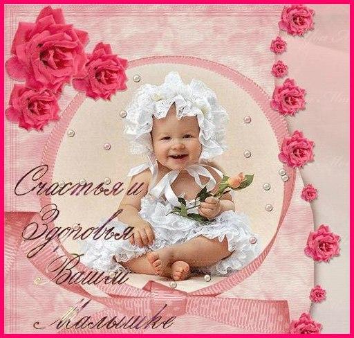 Красивые открытки с 8 месяцами для внучки, дети картинках свекровь