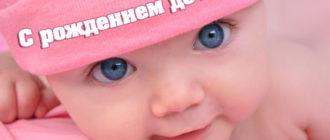 Картинки поздравления «С рождением дочери» (37 фото)