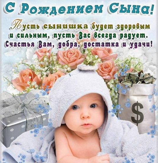 Красивые поздравления в стихах с рождением сына на картинке, картинка