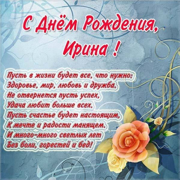 pozdravleniya-s-dnem-rozhdeniya-zhenshine-irine-otkritki foto 18