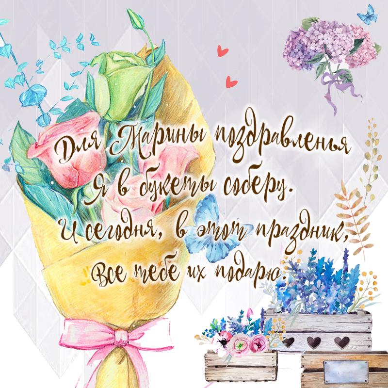 День рождения марины поздравления в картинках, марта красивые