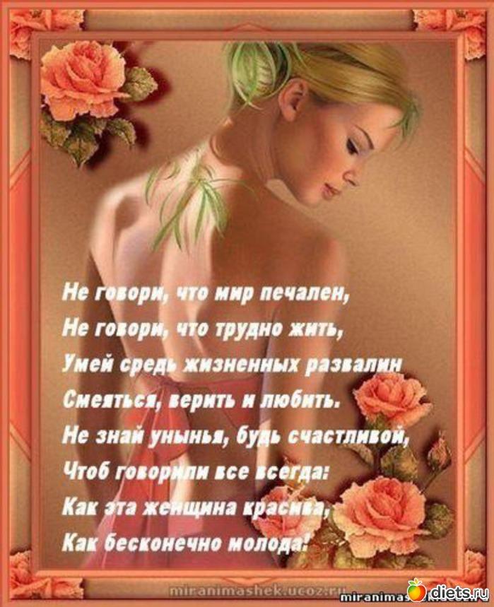 Картинки со стихами для девушек