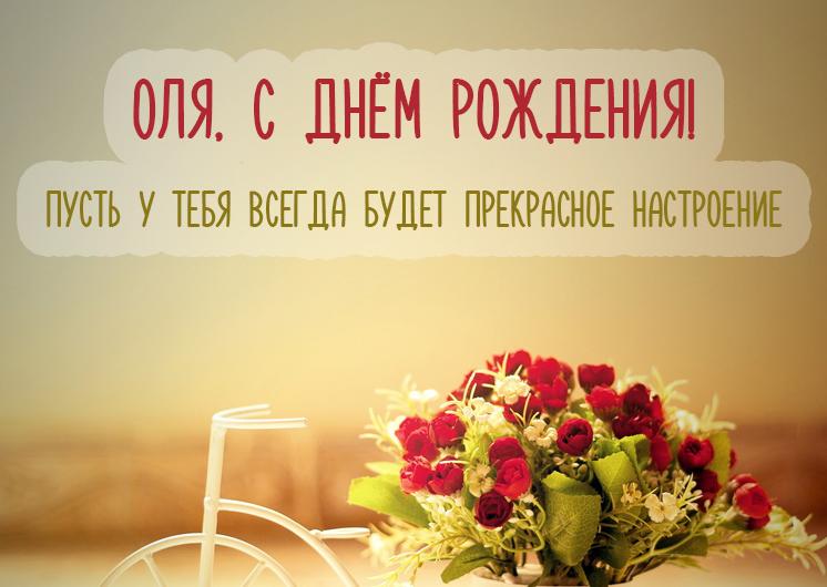 pozdravleniya-s-dnem-rozhdeniya-olga-otkritki foto 2