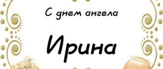 Картинки на именины Ирины (33 фото)