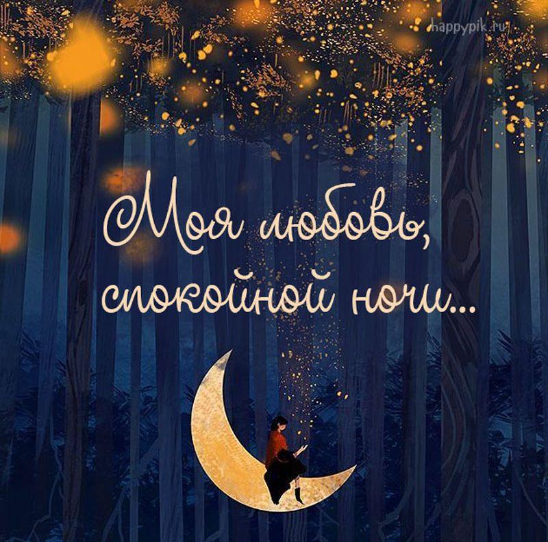 Спокойной ночи картинки красивые необычные нежные новые доброй ночи мужчине