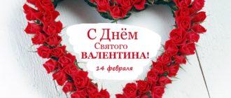 Красивые картинки «С днем Святого Валентина!»( День влюбленных) (44 фото)