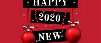 Красивые картинки «С Новым Годом 2020!» (32 фото)