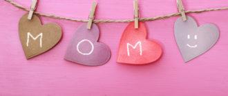 Картинки поздравления «С днем Матери!» (38 фото)