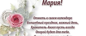 Картинки на именины Марии (36 фото)
