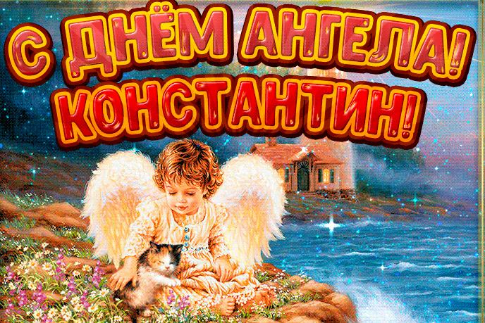 день ангела константина поздравления скачайте