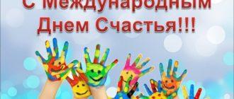 Картинки поздравления «С международным днем счастья!» (33 фото)