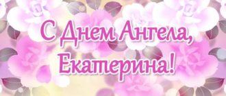 Картинки на именины Екатерины (47 фото)