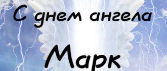 Картинки на именины Марка (32 фото)