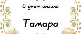 Картинки на именины Тамары (31 фото)