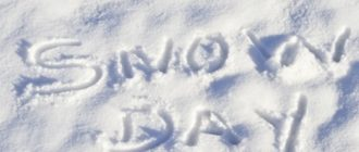 Красивые картинки «С днем снега!» (31 фото)