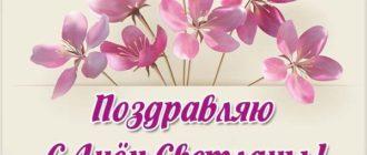 Картинки на именины Светланы (36 фото)