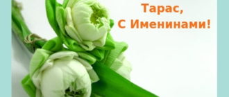 Картинки на именины Тараса (30 фото)