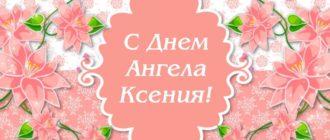 Картинки на именины Ксении (31 фото)