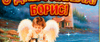 Картинки на именины Бориса (30 фото)
