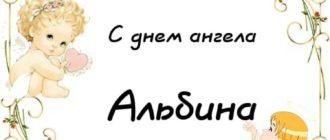 Картинки на именины Альбины (30 фото)