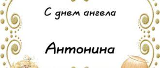 Картинки на именины Антонины (33 фото)